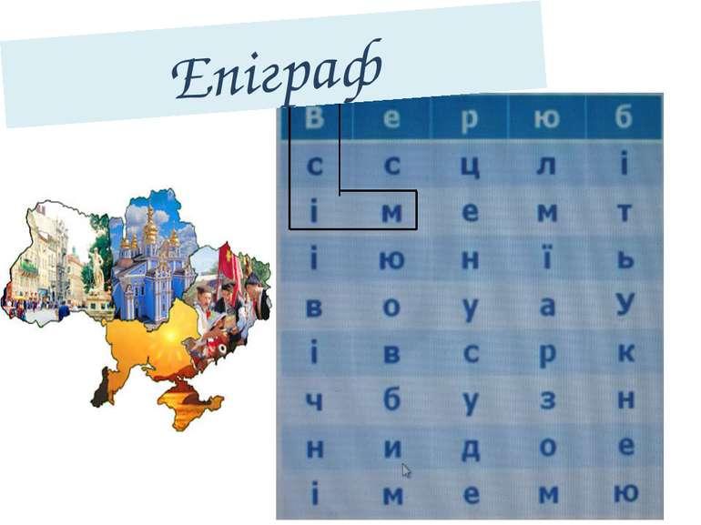 Епіграф