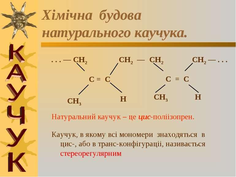 Хiмiчна будова натурального каучука. . . . — CH2 CH2 — CH2 CH2 — . . . C = C ...
