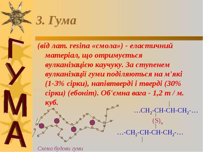 3. Гума (від лат. resina «смола») - еластичний матеріал, що отримується вулка...