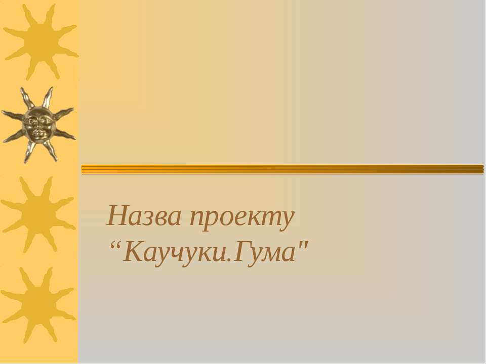 "Назва проекту ""Каучуки.Гума"""