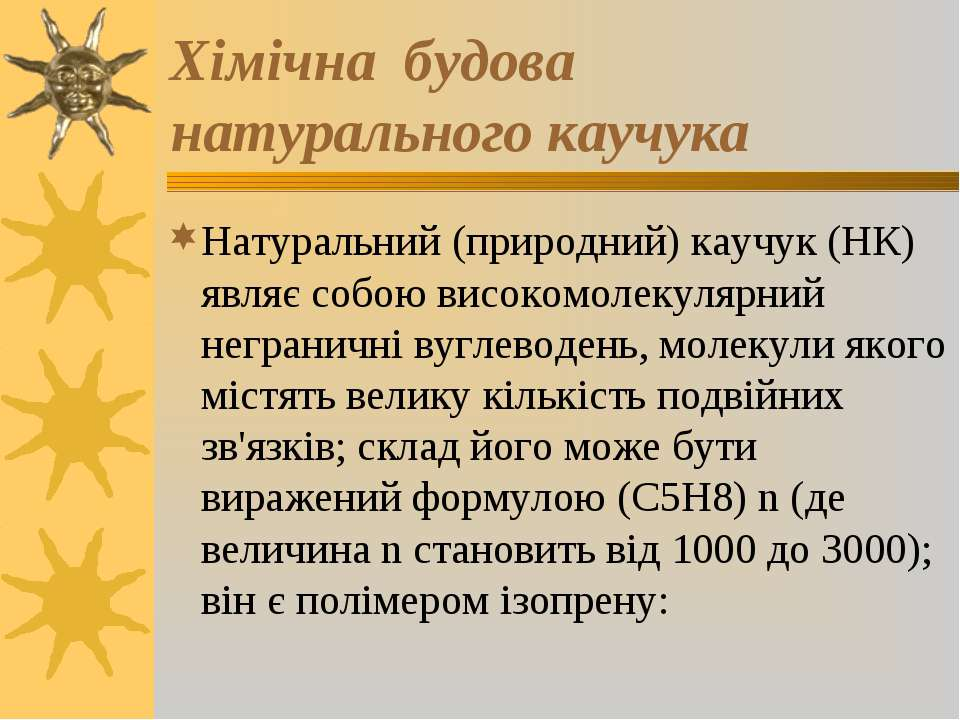 Хiмiчна будова натурального каучука Натуральний (природний) каучук (НК) являє...