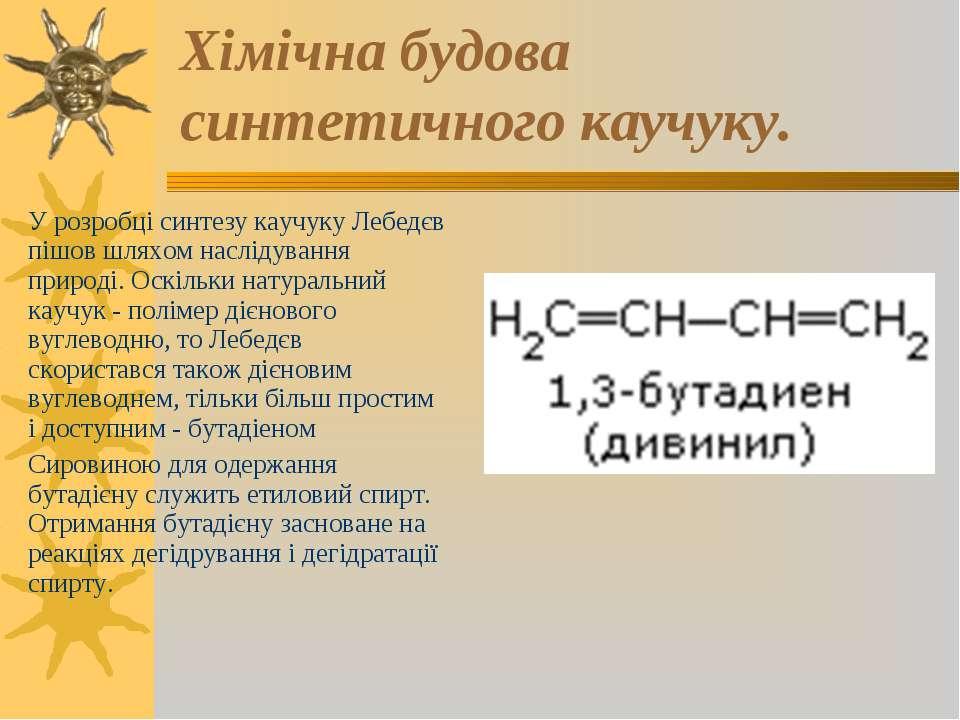 Хімічна будова синтетичного каучуку. У розробці синтезу каучуку Лебедєв пішов...