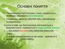 Основнi поняття Низькомолекулярнi сполуки, з яких утворюються полiмери, назыв...