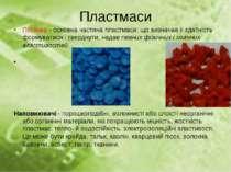 Пластмаси Полiмер - основна частина пластмаси, що визначае ii здатнiсть форму...