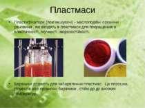Пластмаси Пластифiкатори (пом'якшувачi) - маслоподiбнi органiчнi речовини , я...
