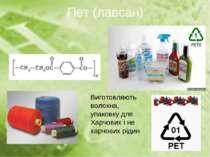 Пет (лавсан) Виготовляють волокна, упаковку для Харчових і не харчових рідин