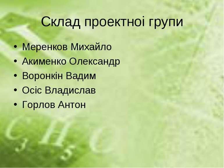 Склад проектноi групи Меренков Михайло Акименко Олександр Воронкін Вадим Осіс...