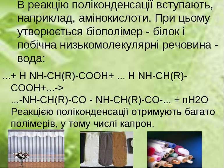 В реакцію поліконденсації вступають, наприклад, амінокислоти. При цьому утвор...