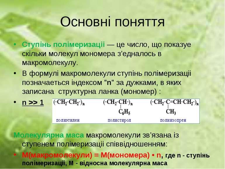 Основнi поняття Ступiнь полiмеризацii — це число, що показуе скiльки молекул ...