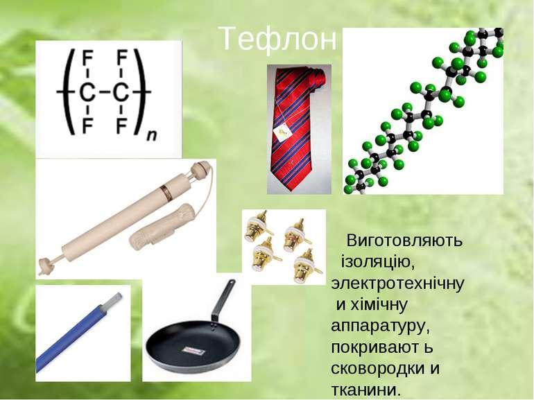 Тефлон Виготовляють ізоляцію, электротехнічну и хімічну аппаратуру, покривают...