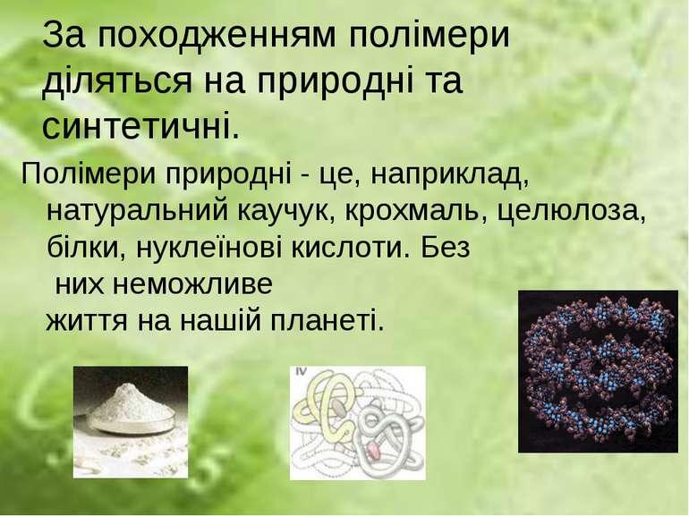 За походженням полімери діляться на природні та синтетичні. Полімери природні...