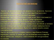Ацетатні волокна Ацетат - це штучне волокно, яке формується з целюлози. Ацета...