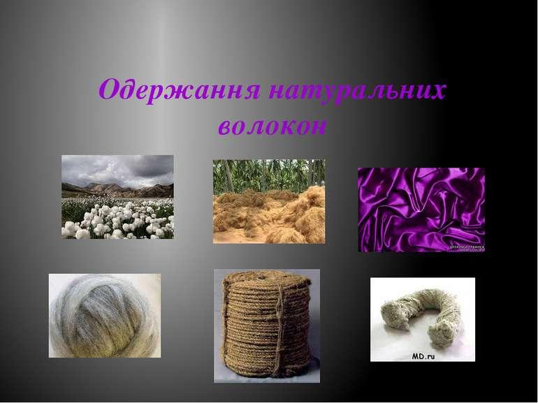 Одержання натуральних волокон
