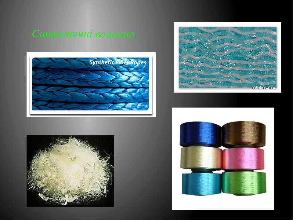 Синтетичні волокна