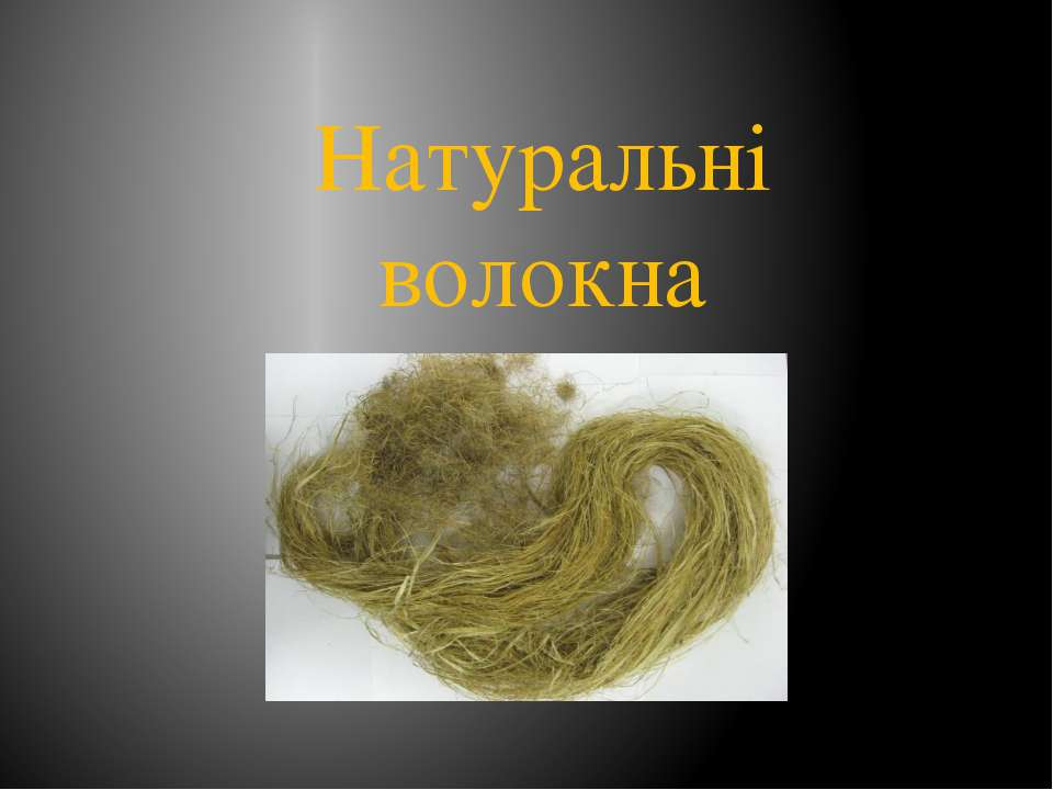 Натуральні волокна