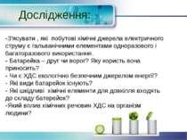 Дослідження: -З'ясувати , які побутові хімічні джерела електричного струму є ...