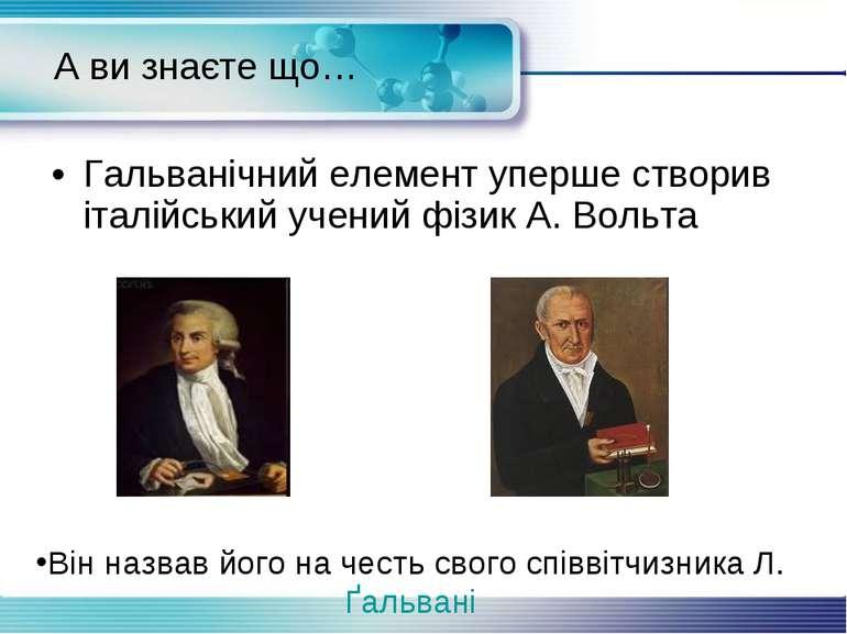 Гальванічний елемент уперше створив італійський учений фізик А. Вольта Він на...