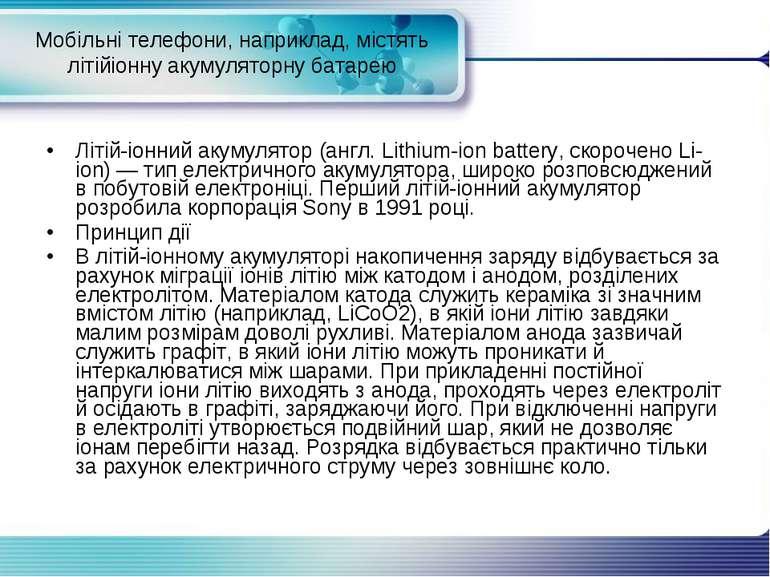 Літій-іонний акумулятор (англ. Lithium-ion battery, скорочено Li-ion) — тип е...