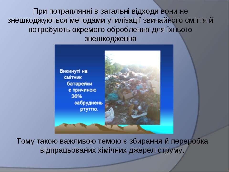 При потраплянні в загальні відходи вони не знешкоджуються методами утилізації...