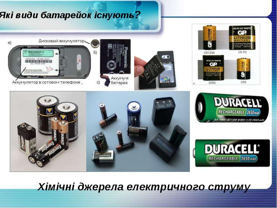 Які види батарейок існують? Хімічні джерела електричного струму