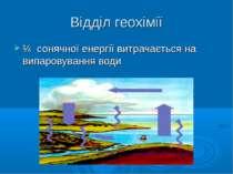 Відділ геохімії ¼ сонячної енергії витрачається на випаровування води