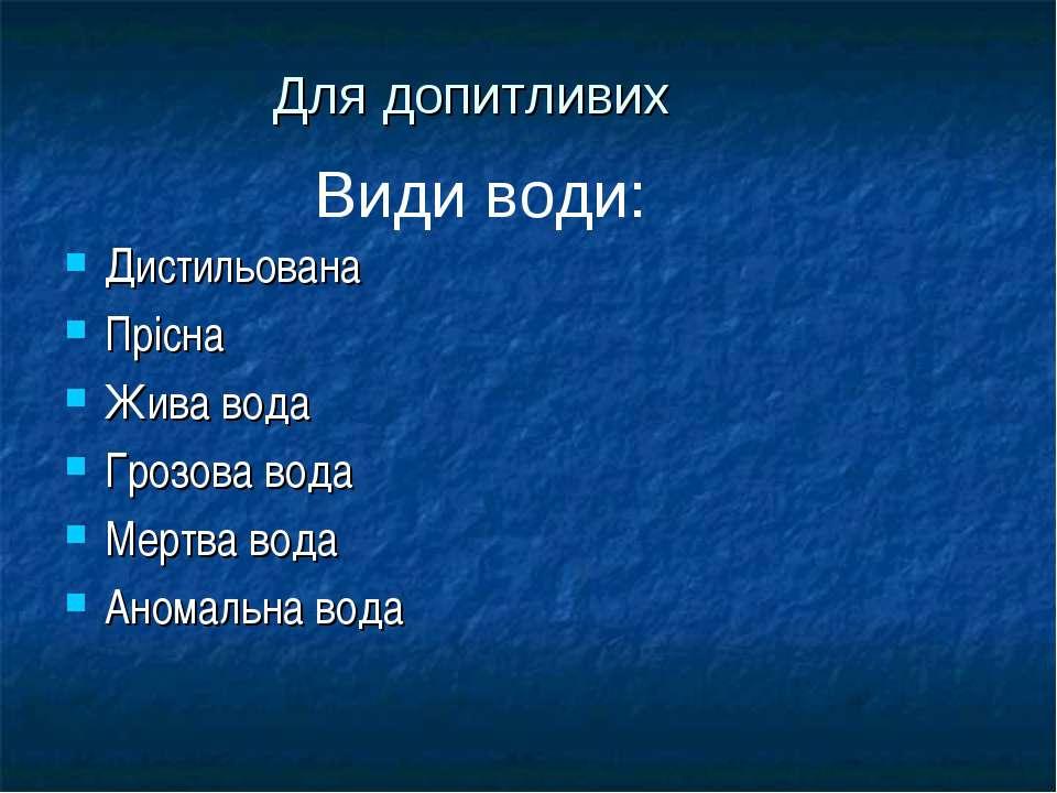 Дистильована Прісна Жива вода Грозова вода Мертва вода Аномальна вода Для доп...
