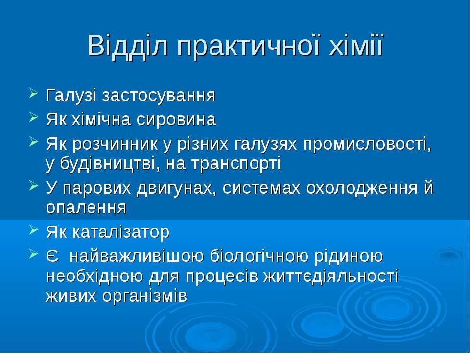 Відділ практичної хімії Галузі застосування Як хімічна сировина Як розчинник ...