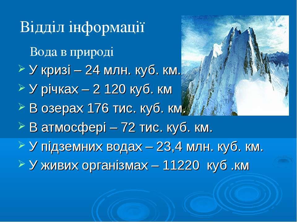 У кризі – 24 млн. куб. км. У річках – 2 120 куб. км В озерах 176 тис. куб. км...