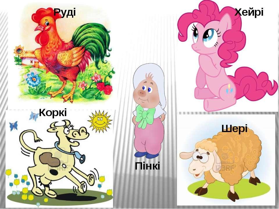 Руді Пінкі Хейрі Коркі Шері