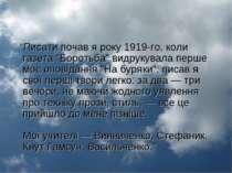 """""""Писати почав я року 1919-го, коли газета """"Боротьба"""" видрукувала перше моє оп..."""
