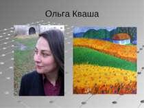 Ольга Кваша