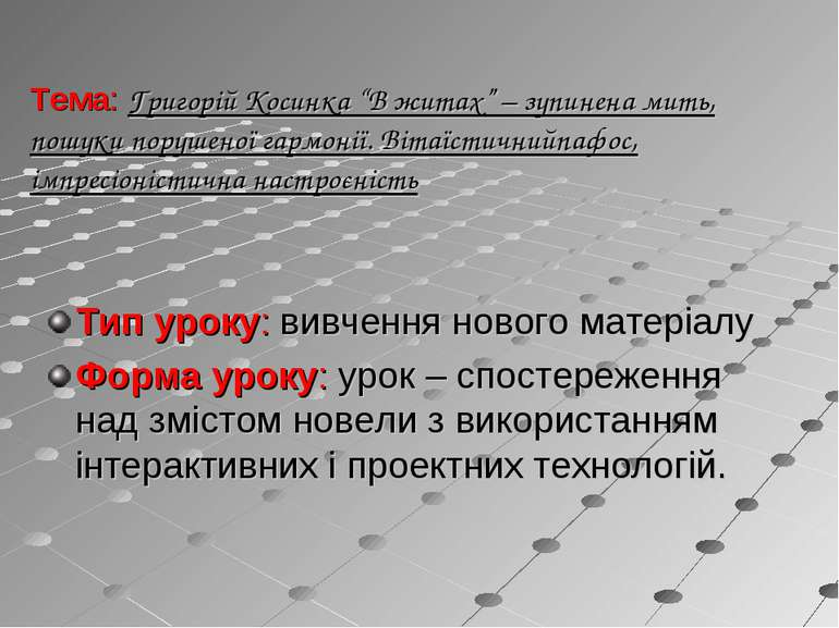 """Тема: Григорій Косинка """"В житах"""" – зупинена мить, пошуки порушеної гармонії. ..."""