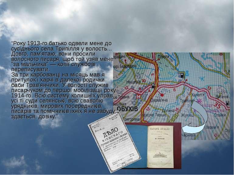 """""""Року 1913-го батько одвели мене до сусіднього села Трипілля у волость... Дов..."""