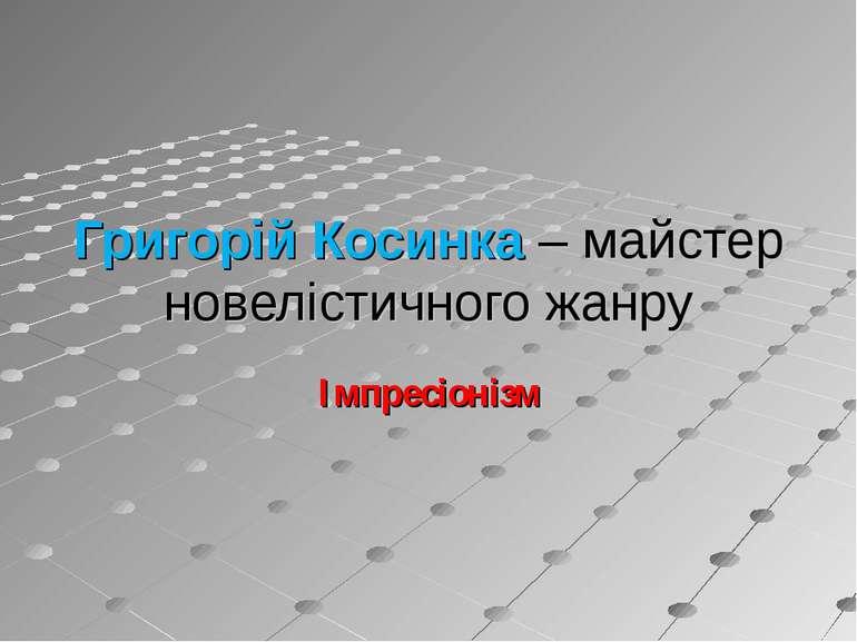 Григорій Косинка – майстер новелістичного жанру Імпресіонізм