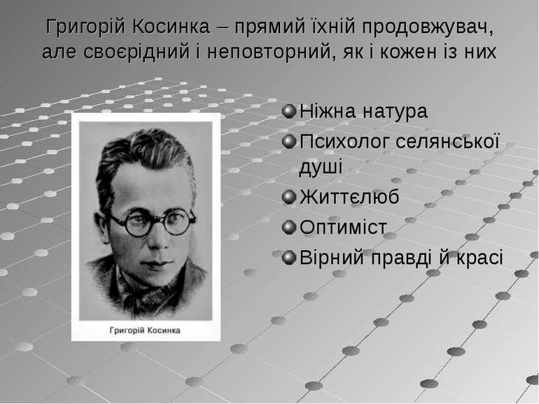Григорій Косинка – прямий їхній продовжувач, але своєрідний і неповторний, як...