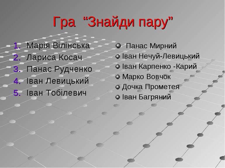 """Гра """"Знайди пару"""" Марія Вілінська Лариса Косач Панас Рудченко Іван Левицький ..."""