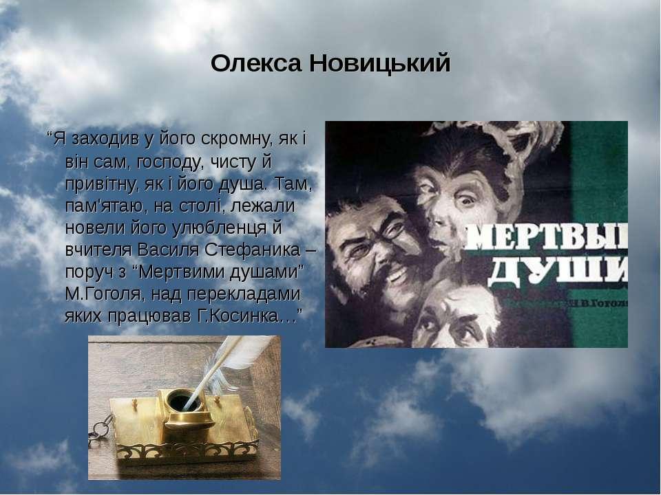 """Олекса Новицький """"Я заходив у його скромну, як і він сам, господу, чисту й пр..."""