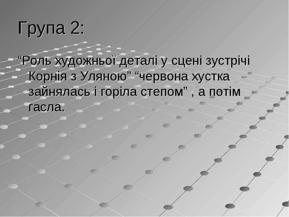 """Група 2: """"Роль художньої деталі у сцені зустрічі Корнія з Уляною"""" """"червона ху..."""