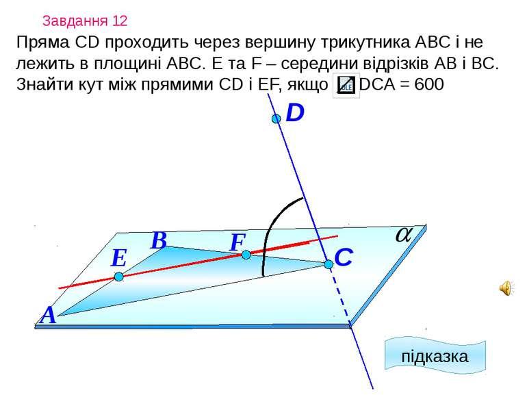 Завдання 16 Відрізок АВ не перетинає площину . Через кінці відрізка АВ та йог...