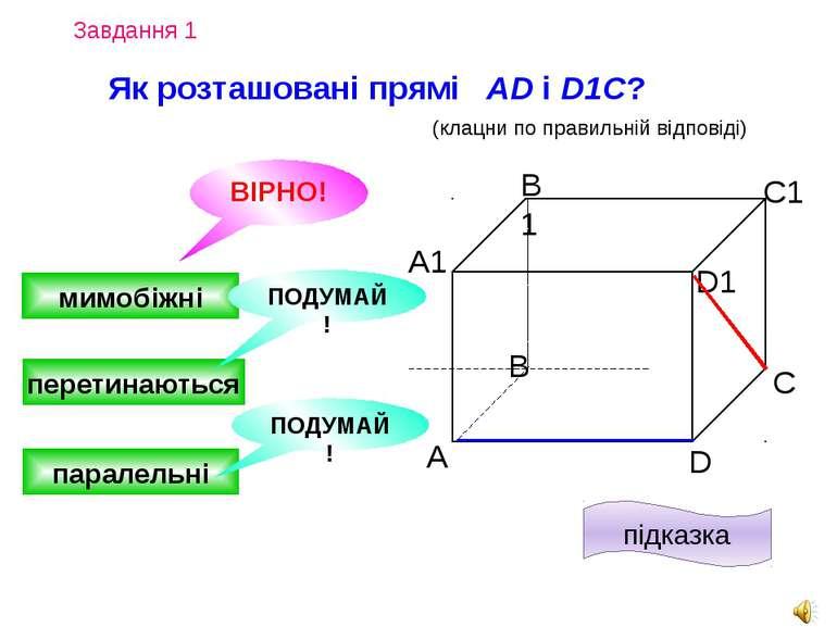 Завдання 3 Завдання 3 Як розташовані прямі MN і CD? (клацни по правильній від...