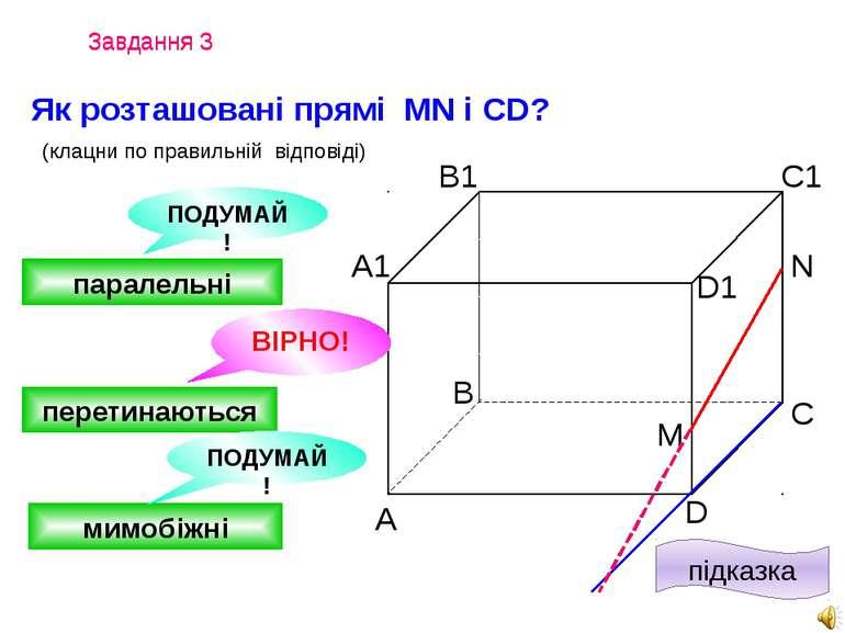 Завдання 5 Через будь-яку точку простору, що не лежить на даній прямій, можна...