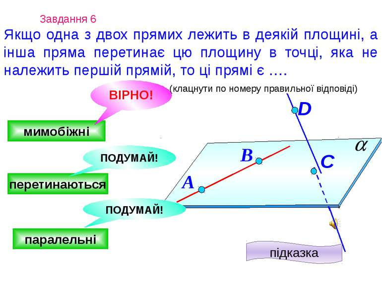 Якщо одна з двох паралельних прямих перетинає дану площину, то друга пряма …....