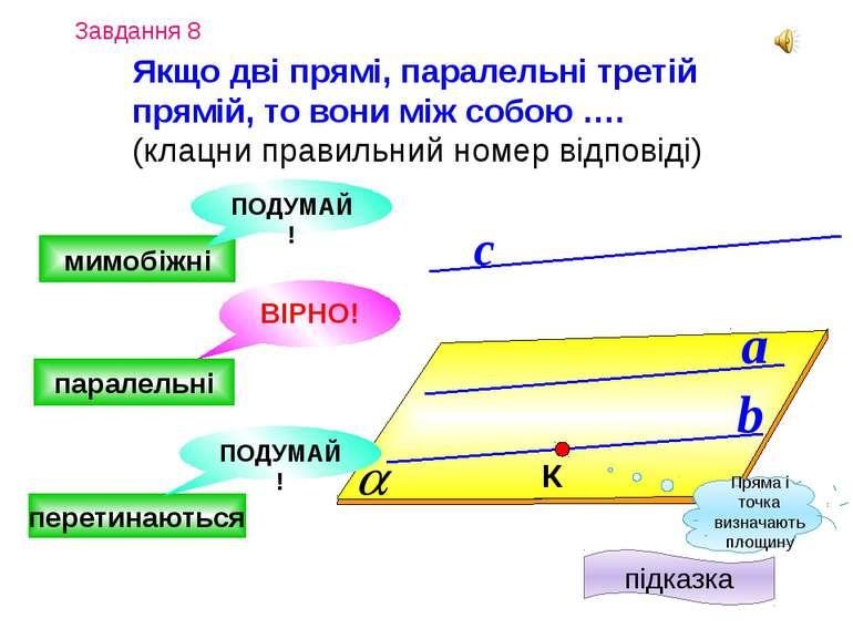 Завдання 12 Пряма СD проходить через вершину трикутника АВС і не лежить в пло...