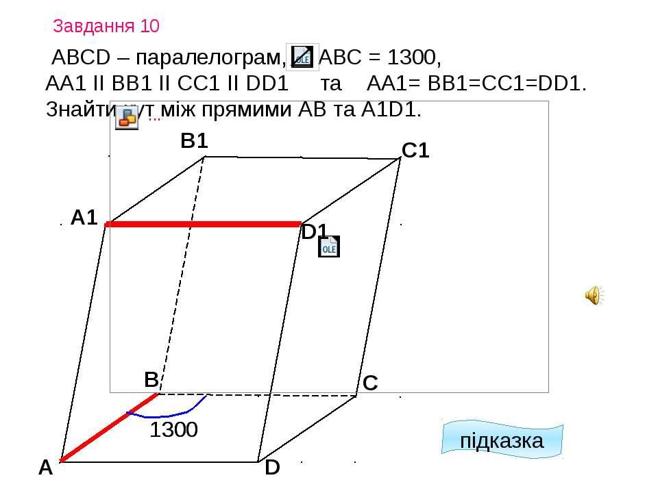 Завдання 14 Квадрат АВСD і трапеція KMNL не лежать в одній площині. Точки A т...