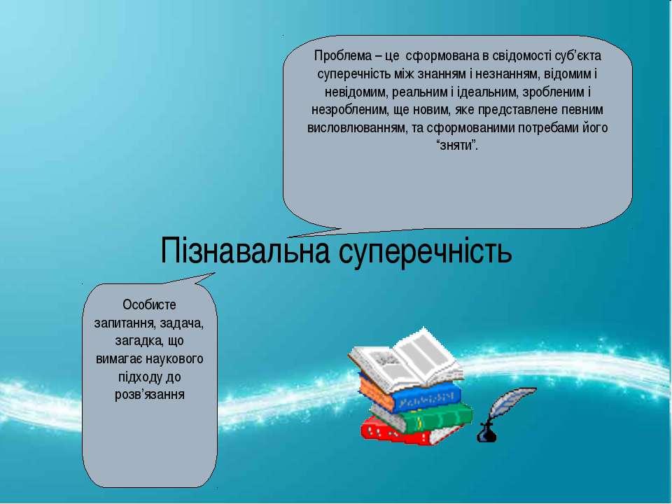 Пізнавальна суперечність Проблема – це сформована в свідомості суб'єкта супер...
