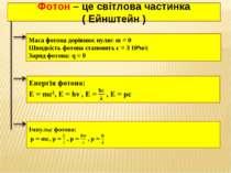 Фотон – це світлова частинка ( Ейнштейн ) Маса фотона дорівнює нулю: т = 0 Шв...