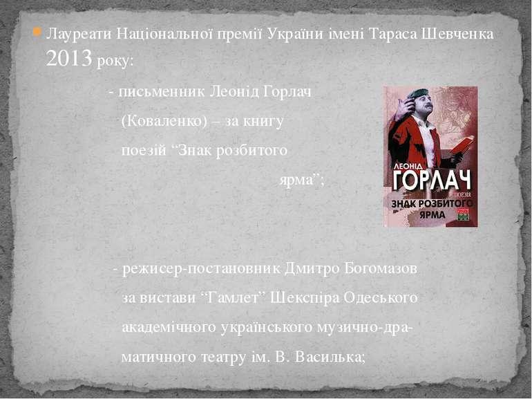 Лауреати Національної премії України імені Тараса Шевченка 2013 року: - письм...