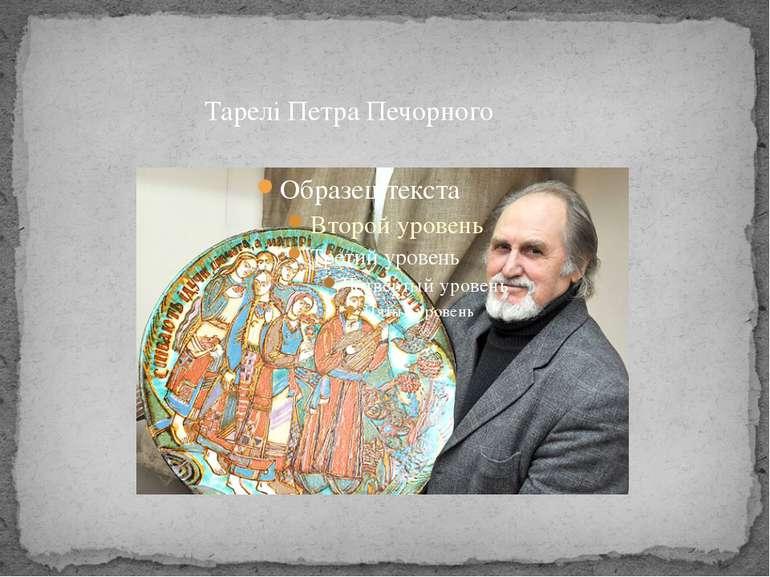 Тарелі Петра Печорного