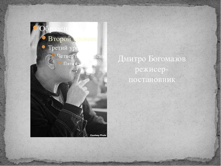 Дмитро Богомазов режисер- постановник