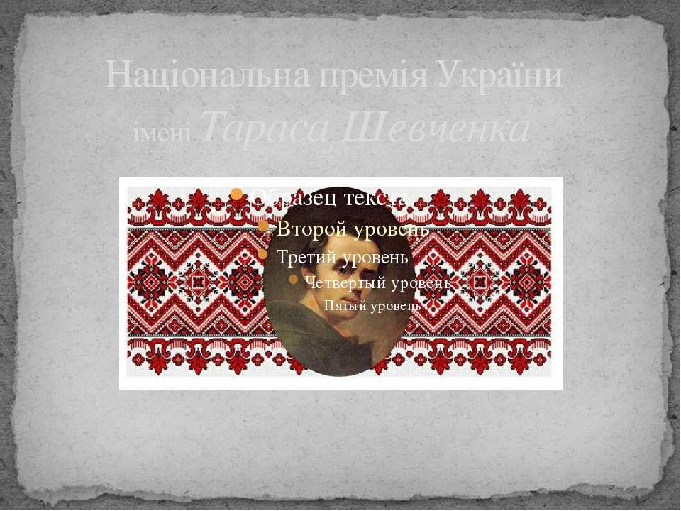 Національна премія України імені Тараса Шевченка